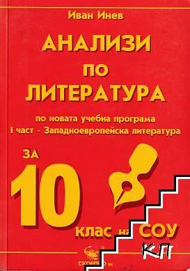 Анализи по литература за 10. клас. Част 1: Западноевропейска литература