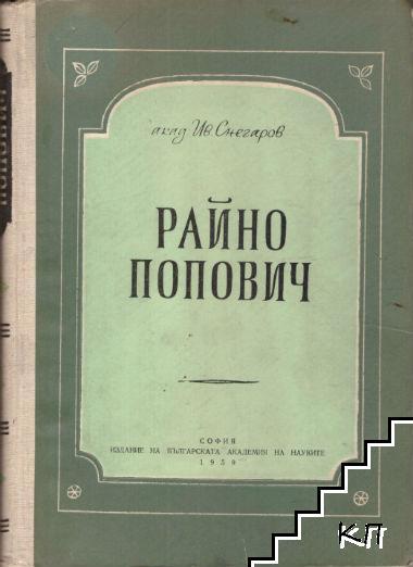 Принос към биографията на Райно Попович