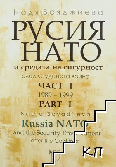 Русия, НАТО и средата на сигурност след Студената война. Част 1: 1989-1999