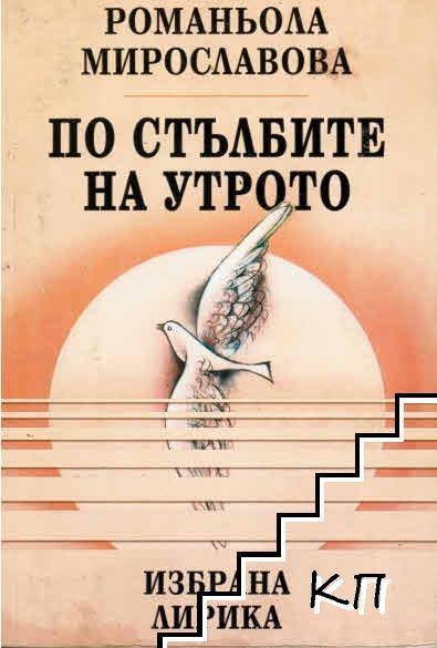 По стълбите на утрото