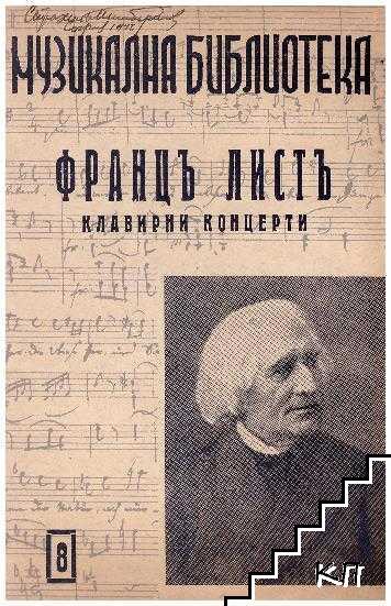 Клавирни концерти