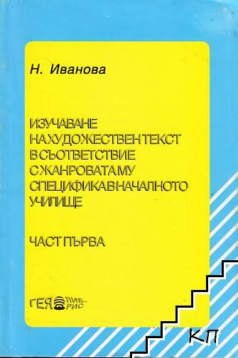 Изучаване на художествен текст в съответствие с жанровата му специфика в началното училище. Част 1