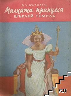 Малката принцеса съ Шърлей Темплъ