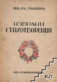Избрани стихотворения