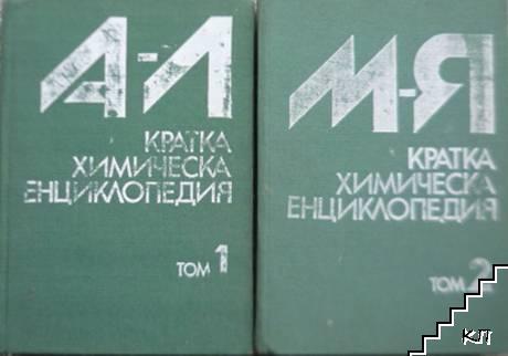 Кратка химическа енциклопедия в два тома. Том 1-2