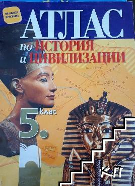 Атлас по история и цивилизации за 5. клас. По новата програма