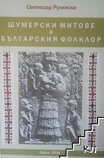 Шумерски митове в българския фолклор