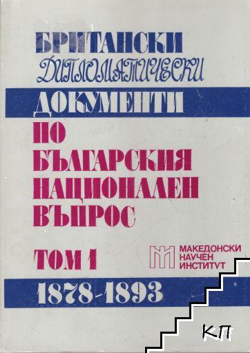Британски дипломатически документи по Българския национален въпрос. Том 1: 1878-1893