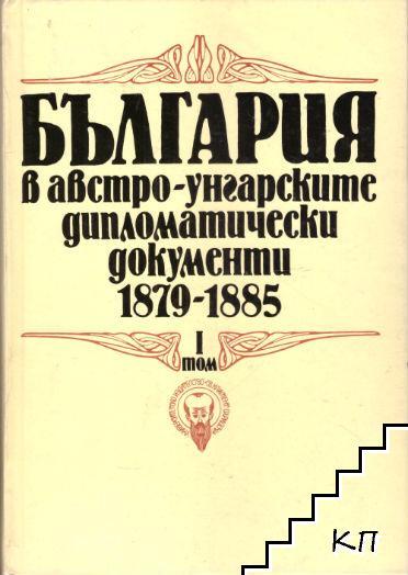България в австро-унгарските дипломатически документи 1879-1885. Том 1