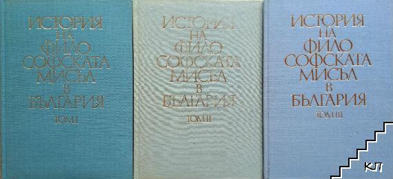 История на философската мисъл в България в четири тома. Том 1-3