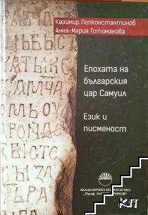 Епохата на българския цар Самуил