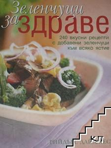 Зеленчуци за здраве