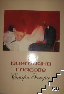 Поетични гласове - Стара Загора
