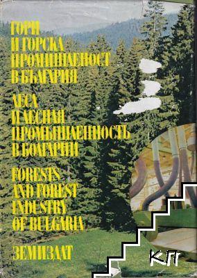 Гори и горска промишленост в България