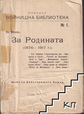 За родината (1876-1917 г.)
