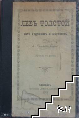 Левъ Толстой като художникъ и мислитель