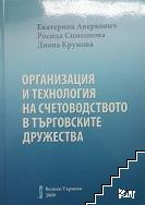 Организация и технология на счетоводството в търговските дружества