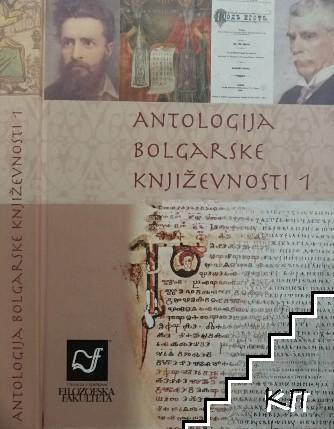 Antologija Bolgarske književnosti 1