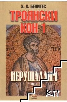"Операция ""Троянски кон"". Книга 1: Йерушалаим. Част 1"