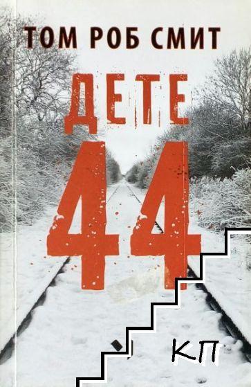 Дете 44