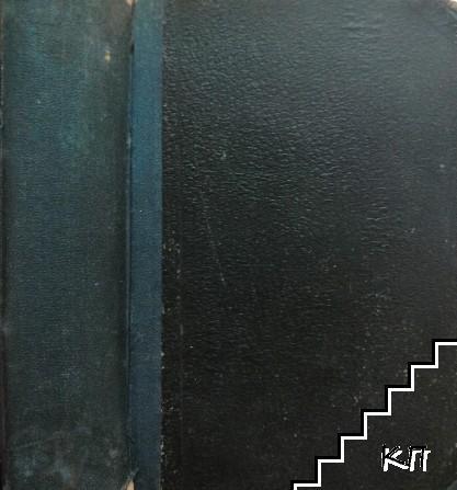 Съчинения на Василя Друмевъ. Часть 2 / Автобиография на Софрони Врачански / Поезията на Пенчо Славейковъ