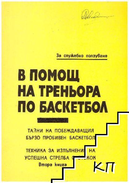 В помощ на треньора по баскетбол. Книга 2