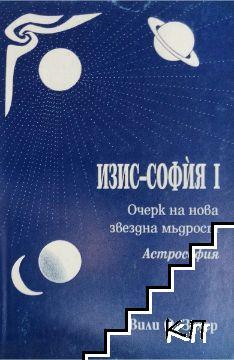 Изис-София. Част 1: Очерк на нова звездна мъдрост. Астрософия