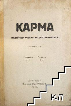 Карма