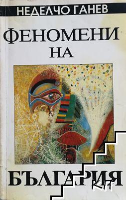 Феномени на България