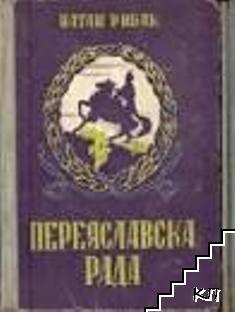 Переяславска Рада. Том 1-2