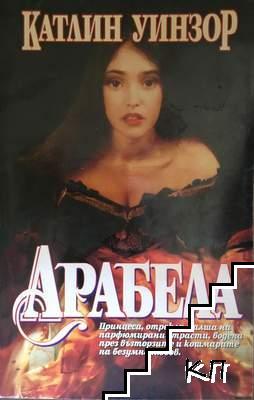 Арабела