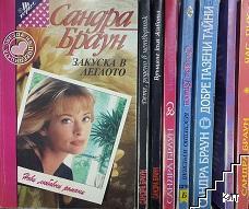 Сандра Браун. Комплект от 8 книги
