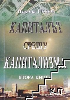 Капиталът срещу капитализма. Книга 2: От глобализъм към империализъм. (Ще успее ли американският модел?)