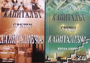 Капиталът срещу капитализма. Книга 1-2