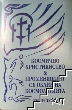 Космично християнство. Променящият се облик на космологията