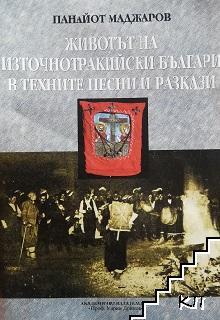 Животът на източнотракийски българи в техните песни и разкази