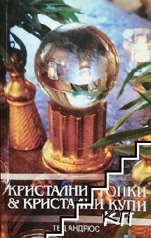 Кристални топки и кристални купи