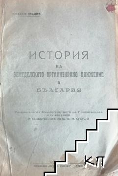 История на земеделското организирано движение в България. Том 1