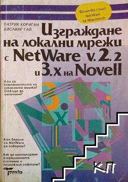 Изграждане на локални мрежи с NetWare V.2.2 и 3.x на Novell