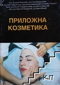 Приложна козметика