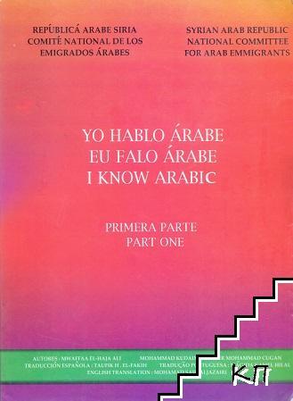 Yo hablo árabe. Eu falo árabe. I know arabic. Primeira parte. Part 1