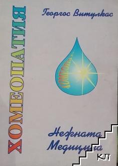 Хомеопатия: Нежната медицина
