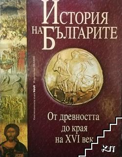 История на българите. Том 1: От древността до края на ХVI век