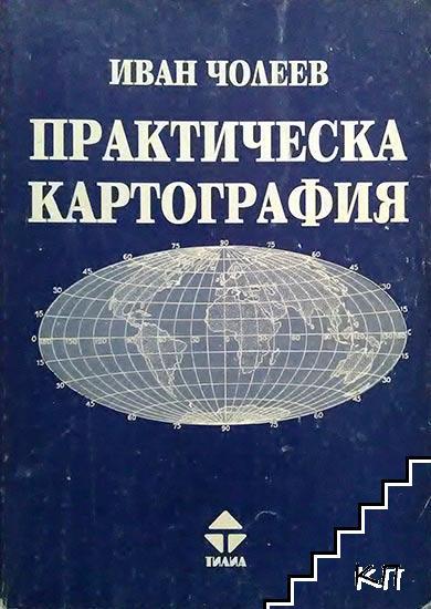Практическа картография