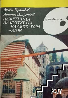 Паметници на културата на Света Гора - Атон
