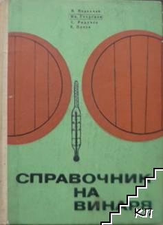 Справочник на винаря