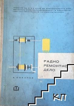 Радиоремонтно дело