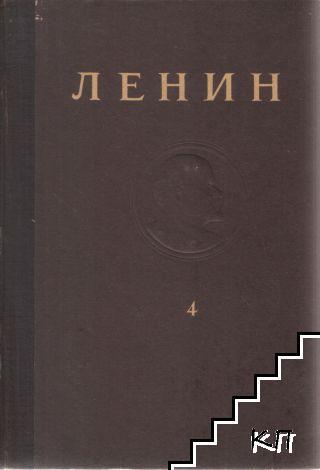 Съчинения в тридесет и пет тома. Том 4: 1898 - април 1901