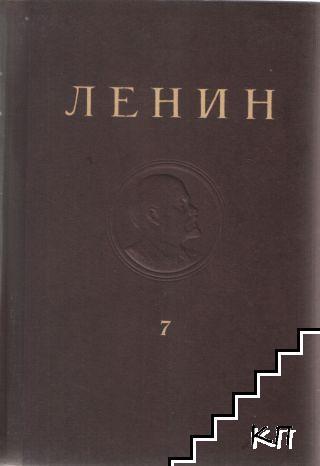 Съчинения в тридесет и пет тома. Том 7: Септември 1903 - декември 1905