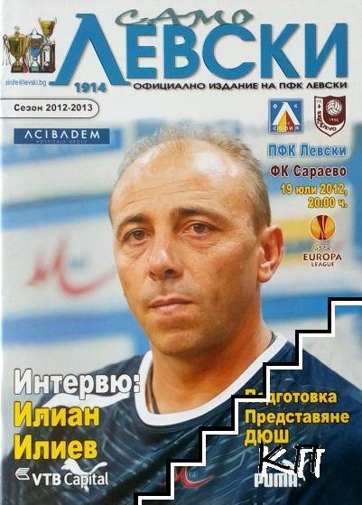 Само Левски 1914. 2012 / Сезон 2012-2013